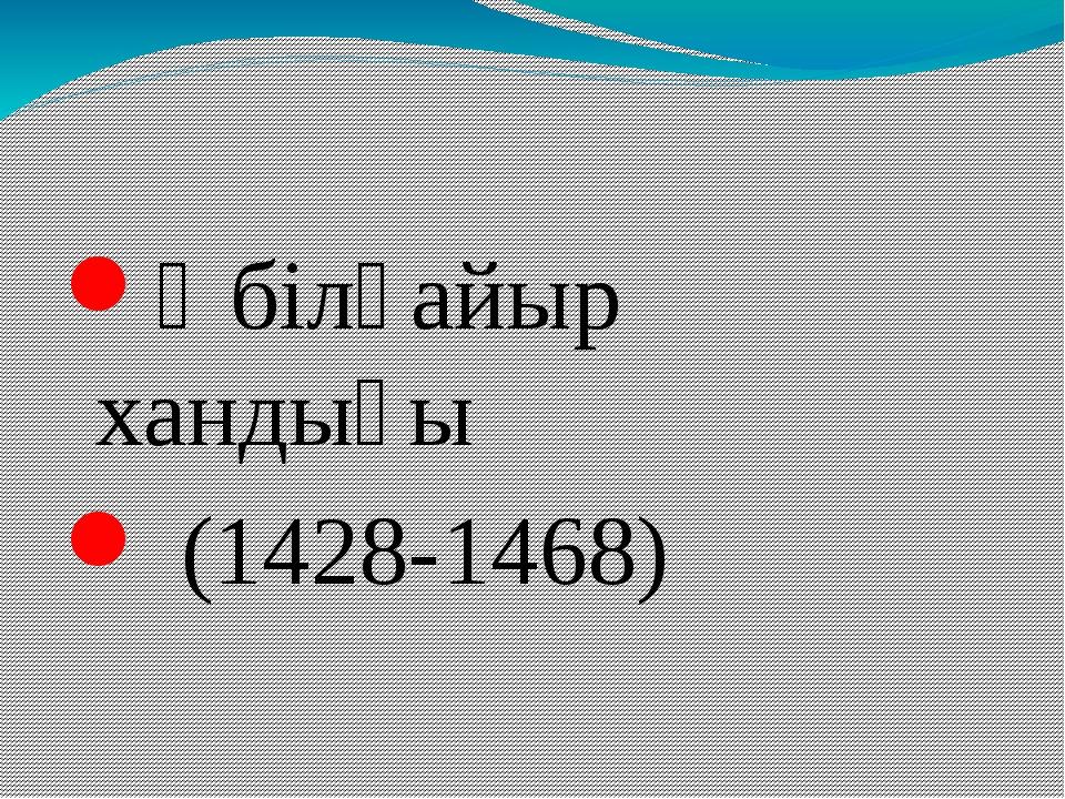 Әбілқайыр хандығы (1428-1468)