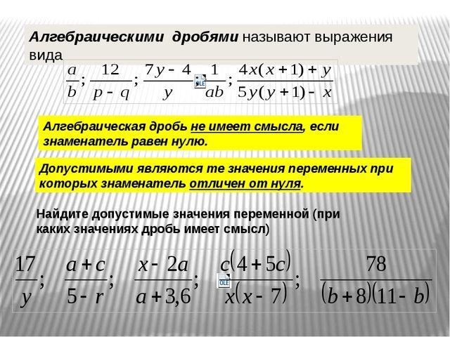 Алгебраическими дробями называют выражения вида Алгебраическая дробь не имеет...