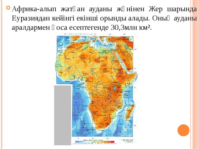 Африка-алып жатқан ауданы жөнінен Жер шарында Еуразиядан кейінгі екінші орынд...
