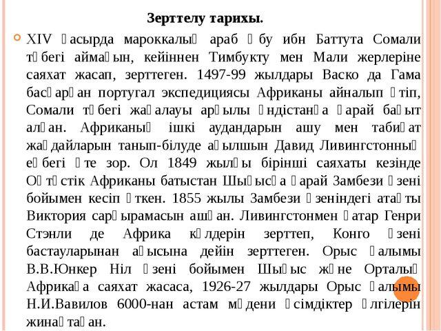 Зерттелу тарихы. XIV ғасырда мароккалық араб Әбу ибн Баттута Сомали түбегі...