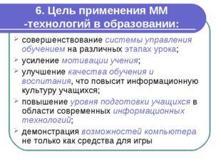 6. Цель применения ММ -технологий в образовании: совершенствование системы уп