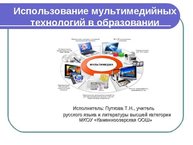 Использование мультимедийных технологий в образовании Исполнитель: Путкова Т....