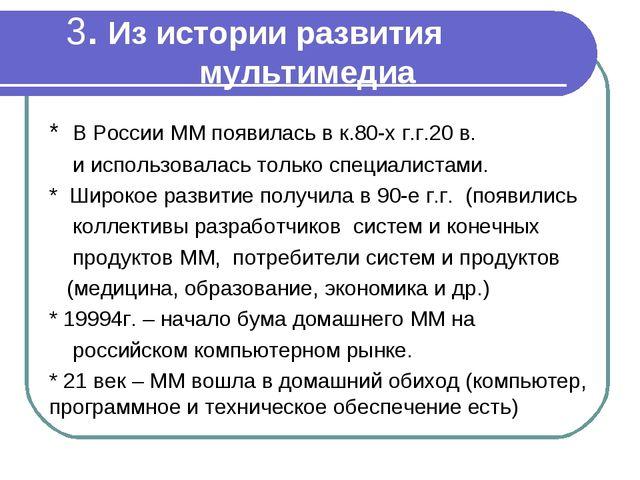 3. Из истории развития мультимедиа * В России ММ появилась в к.80-х г.г.20 в....