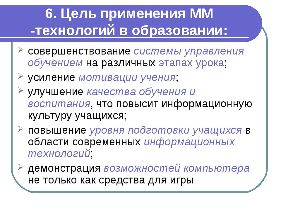 6. Цель применения ММ -технологий в образовании: совершенствование системы уп...