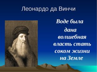 Леонардо да Винчи Воде была дана волшебная власть стать соком жизни на Земле