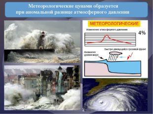 Метеорологические цунами образуется при аномальной разнице атмосферного давл