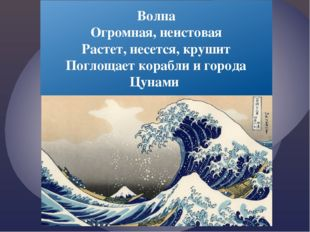 Волна Огромная, неистовая Растет, несется, крушит Поглощает корабли и города