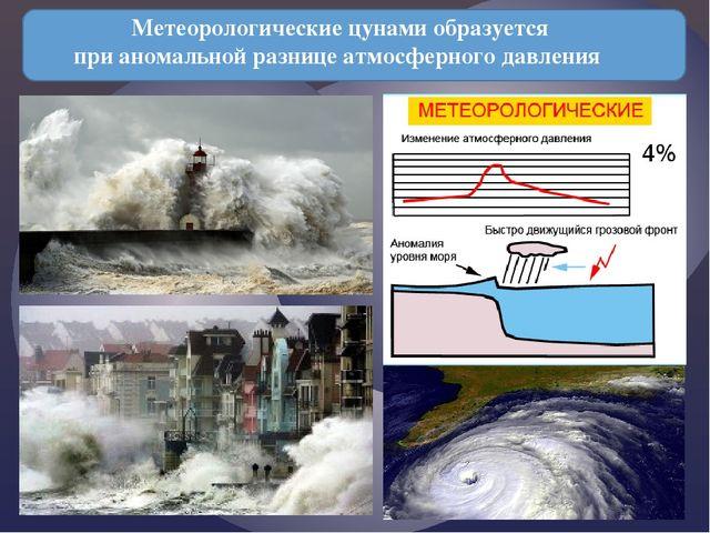 Метеорологические цунами образуется при аномальной разнице атмосферного давл...