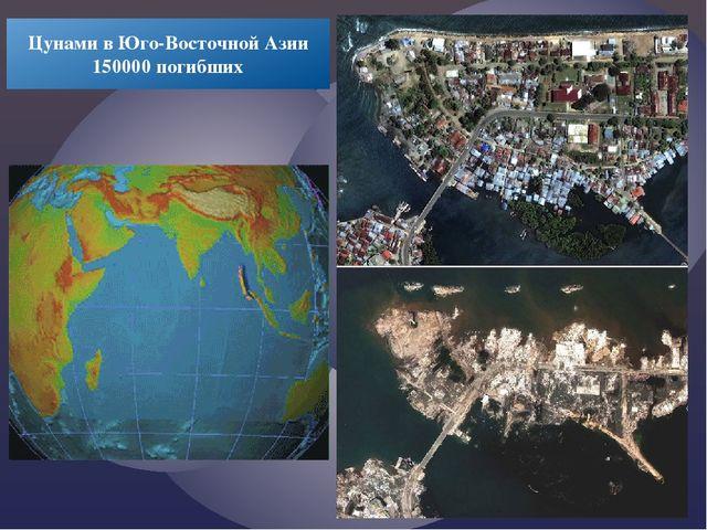 Цунами в Юго-Восточной Азии 150000 погибших