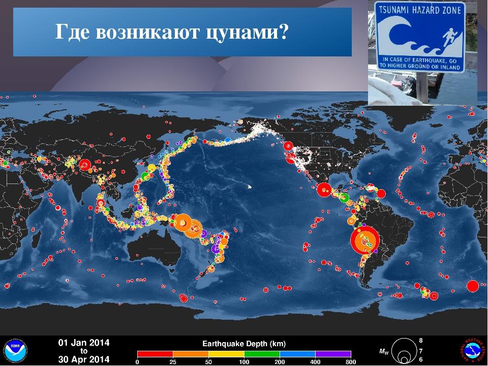 Где возникают цунами?