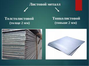 Листовой металл Толстолистовой (толще 2 мм) Тонколистовой (тоньше 2 мм)