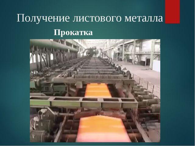 Получение листового металла Прокатка слитков