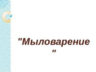 """Учебно-исследовательская работа Ученицы 3""""А"""" класса Школы №17. Зориной К"""
