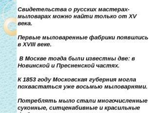 Свидетельства о русских мастерах-мыловарах можно найти только от XV века. Пе