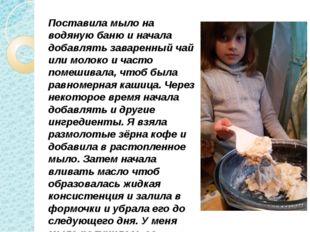 Поставила мыло на водяную баню и начала добавлять заваренный чай или молоко