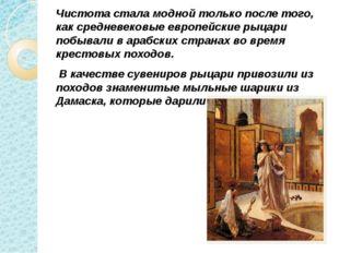 Чистота стала модной только после того, как средневековые европейские рыцари