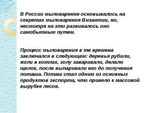 В России мыловарение основывалось на секретах мыловарения Византии, но, несм