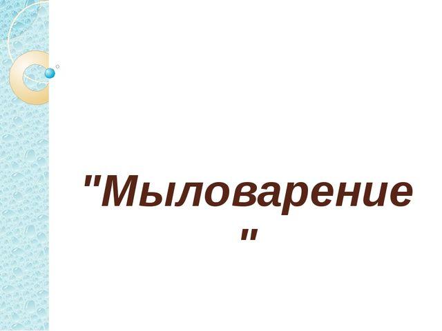 """Учебно-исследовательская работа Ученицы 3""""А"""" класса Школы №17. Зориной К..."""