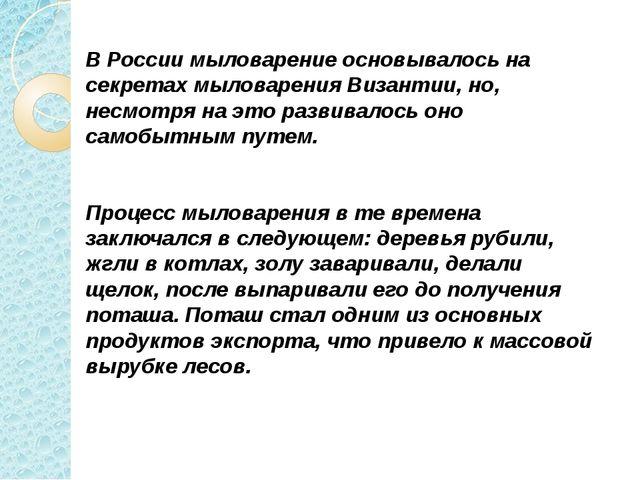 В России мыловарение основывалось на секретах мыловарения Византии, но, несм...