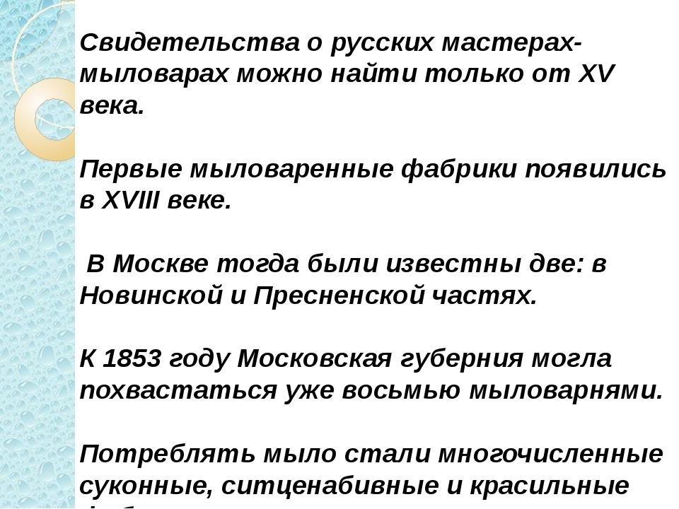 Свидетельства о русских мастерах-мыловарах можно найти только от XV века. Пе...