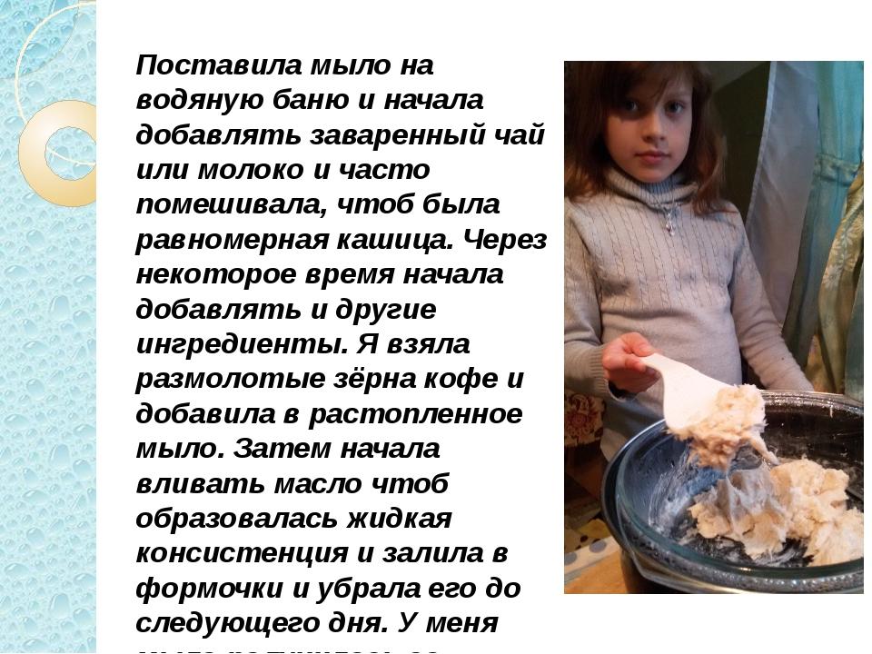 Поставила мыло на водяную баню и начала добавлять заваренный чай или молоко...