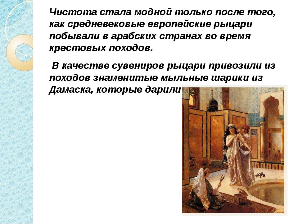 Чистота стала модной только после того, как средневековые европейские рыцари...