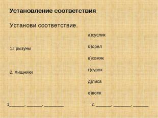 Установление соответствия Установи соответствие. 1.Грызуны 2. Хищники а)сусли