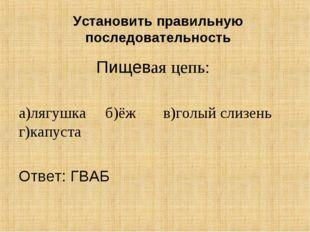 Установить правильную последовательность Пищевая цепь:  а)лягушка б)ёж в)гол