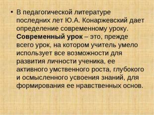 В педагогической литературе последних лет Ю.А. Конаржевский дает определение