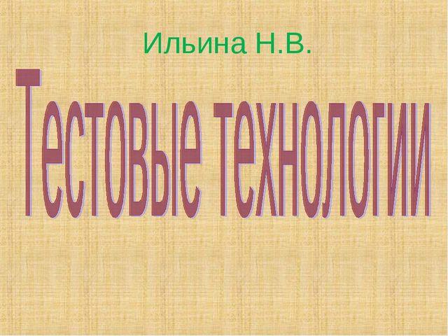 Ильина Н.В.