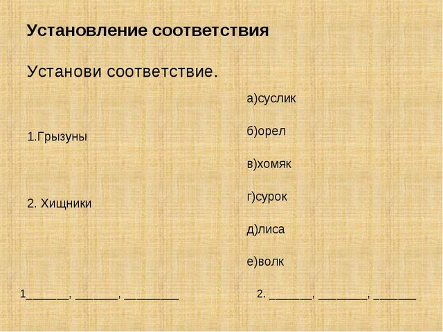 Установление соответствия Установи соответствие. 1.Грызуны 2. Хищники а)сусли...