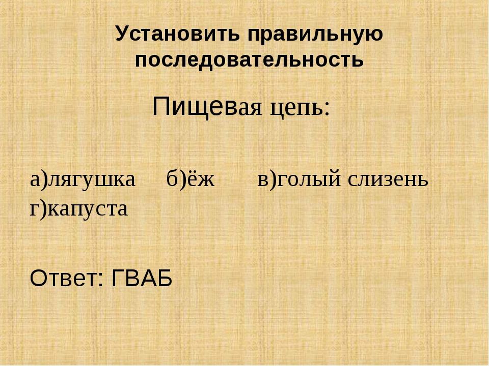 Установить правильную последовательность Пищевая цепь:  а)лягушка б)ёж в)гол...
