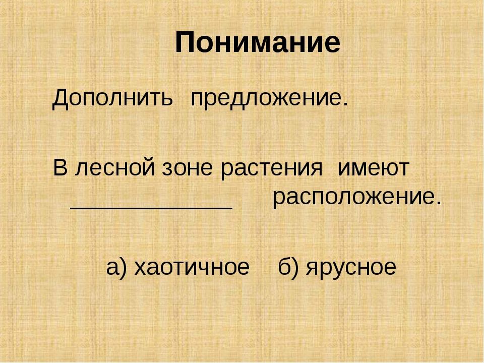 Понимание Дополнить предложение. В лесной зоне растения имеют ____________ р...