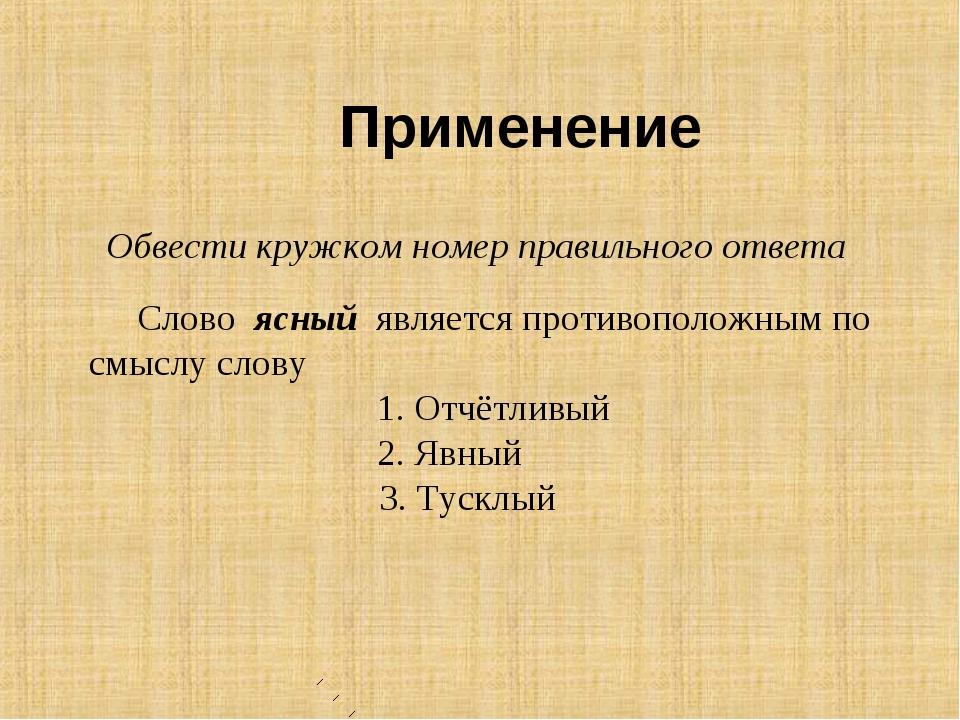 Применение Обвести кружком номер правильного ответа Слово ясный является про...