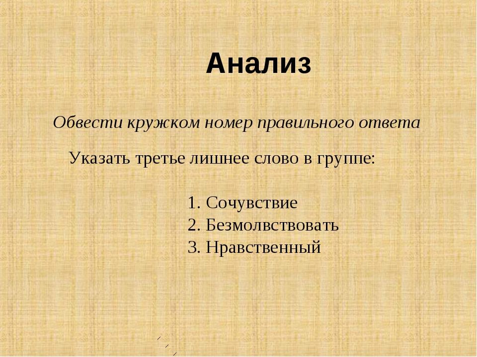 Анализ Обвести кружком номер правильного ответа Указать третье лишнее слово...