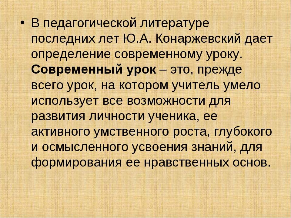 В педагогической литературе последних лет Ю.А. Конаржевский дает определение...
