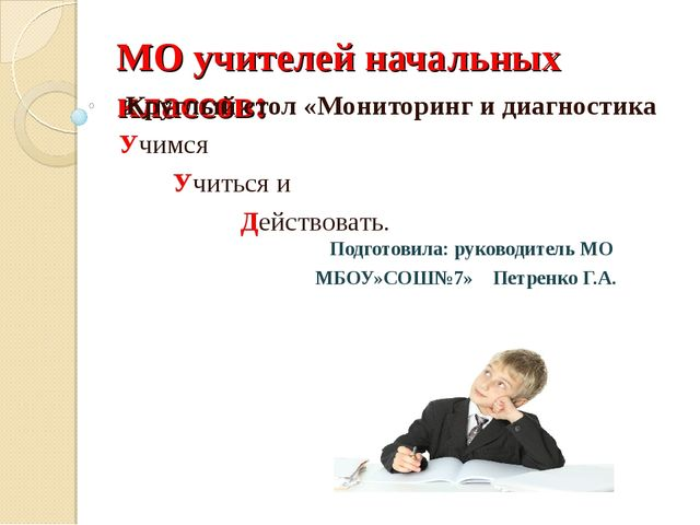 МО учителей начальных классов: Круглый стол «Мониторинг и диагностика Учимся...