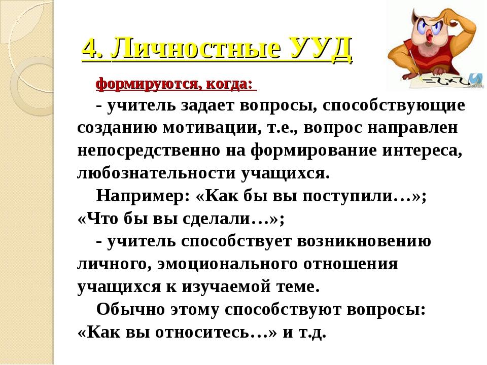 4. Личностные УУД формируются, когда: ‐ учитель задает вопросы, способствующи...