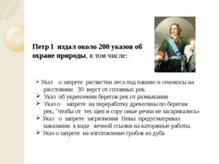 Петр I издал около 200 указов об охране природы, в том числе: Указ о запрете