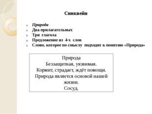 Синквейн Природа Два прилагательных Три глагола Предложение из 4-х слов Слов
