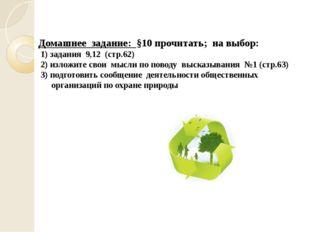 Домашнее задание: §10 прочитать; на выбор: 1) задания 9,12 (стр.62) 2) изложи