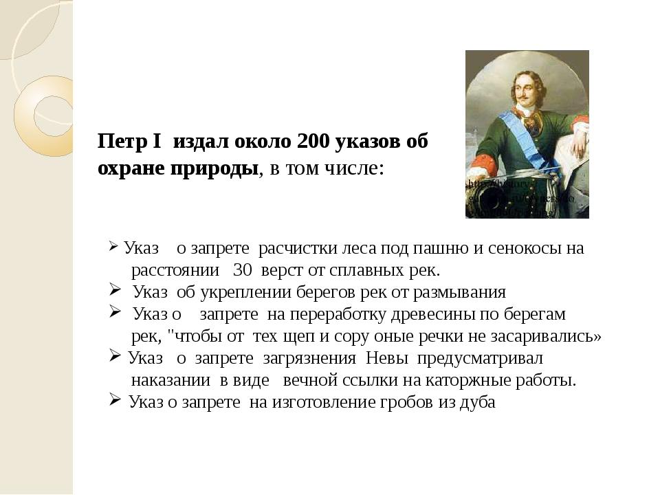 Петр I издал около 200 указов об охране природы, в том числе: Указ о запрете...