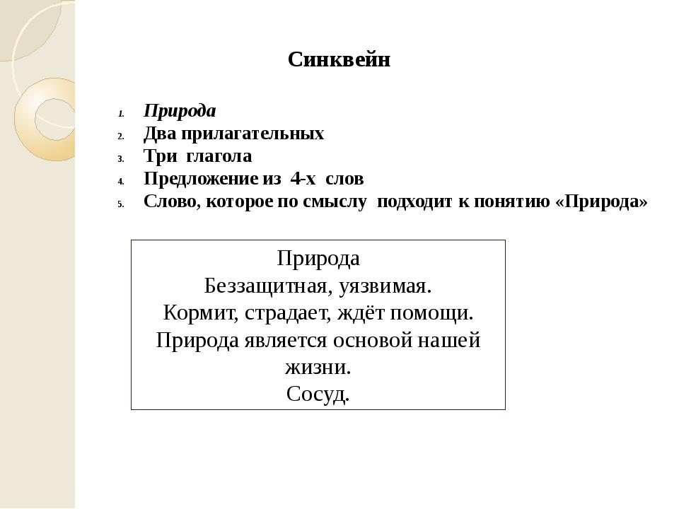 Синквейн Природа Два прилагательных Три глагола Предложение из 4-х слов Слов...