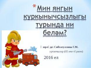 Әзерләде: Сибгатуллина Г.М. уртанчылар (05 нче төркем) 2016 ел