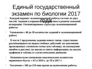 Единый государственный экзамен по биологии 2017 года Каждый вариант экзаменац