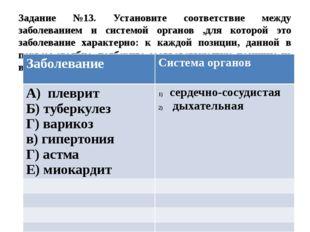 Задание №13. Установите соответствие между заболеванием и системой органов ,д