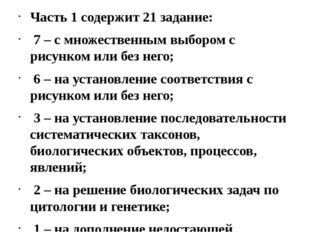 Часть 1 содержит 21 задание: 7 – с множественным выбором с рисунком или без н
