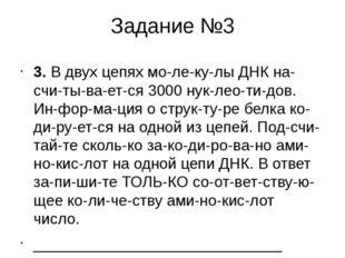 Задание №3 3.В двух цепях молекулы ДНК насчитывается 3000 нуклеоти