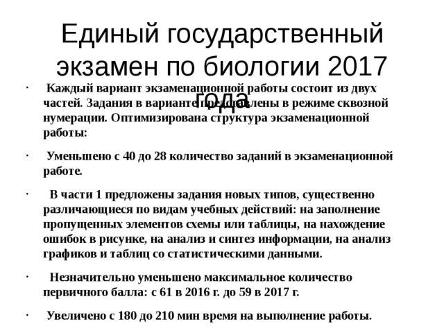 Единый государственный экзамен по биологии 2017 года Каждый вариант экзаменац...