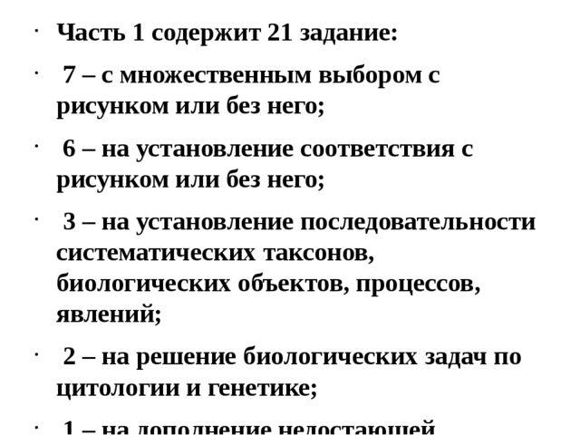 Часть 1 содержит 21 задание: 7 – с множественным выбором с рисунком или без н...